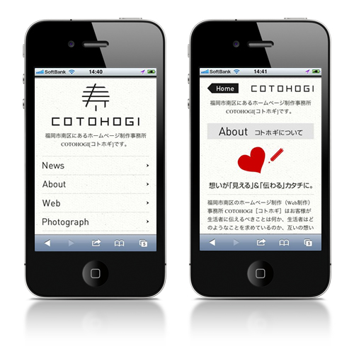 COTOHOGIスマートフォンサイト