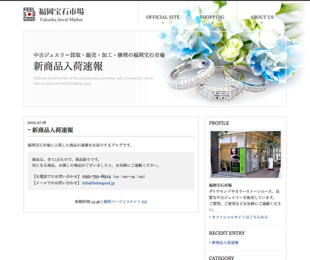 【写真】福岡宝石市場 オリジナルブログ 制作実績03