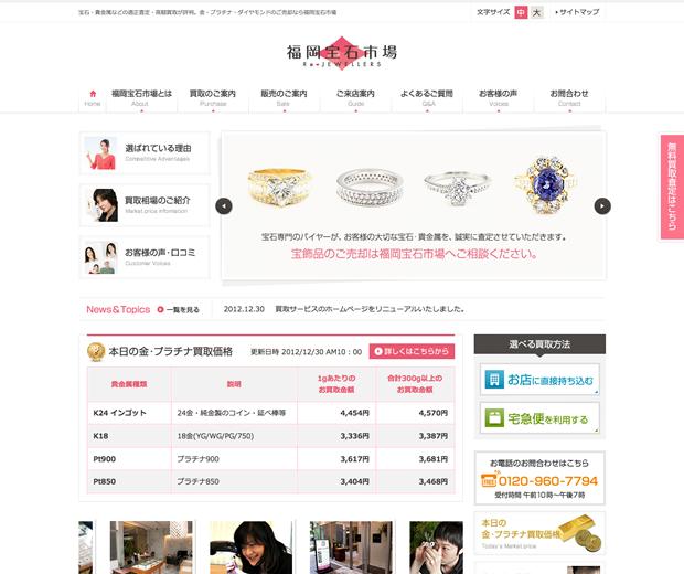 【制作実績】福岡宝石市場01