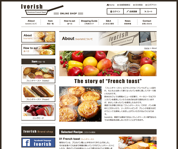 [写真]Ivorish ONLINE SHOP 02