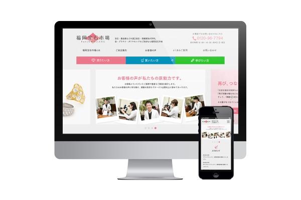 [撮影・制作実績]WEB 福岡宝石市場 買取サイト