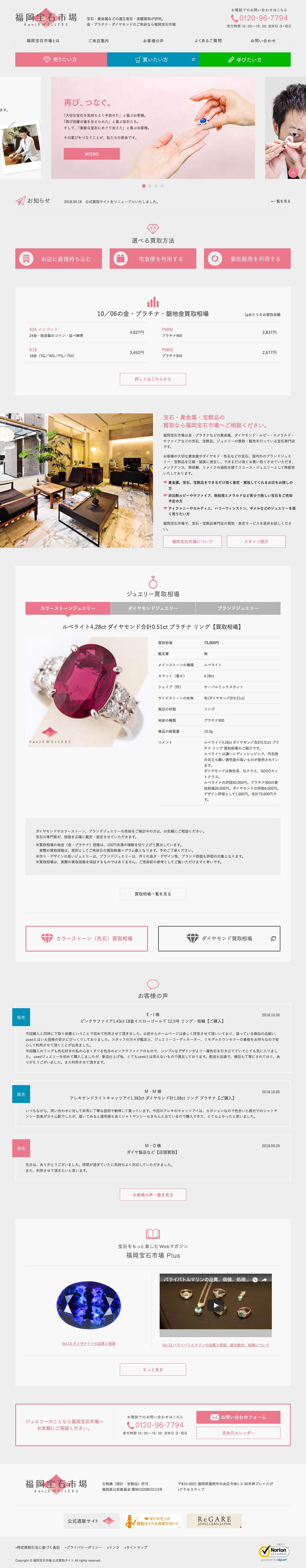 [写真]WEB 福岡宝石市場 買取サイト 1