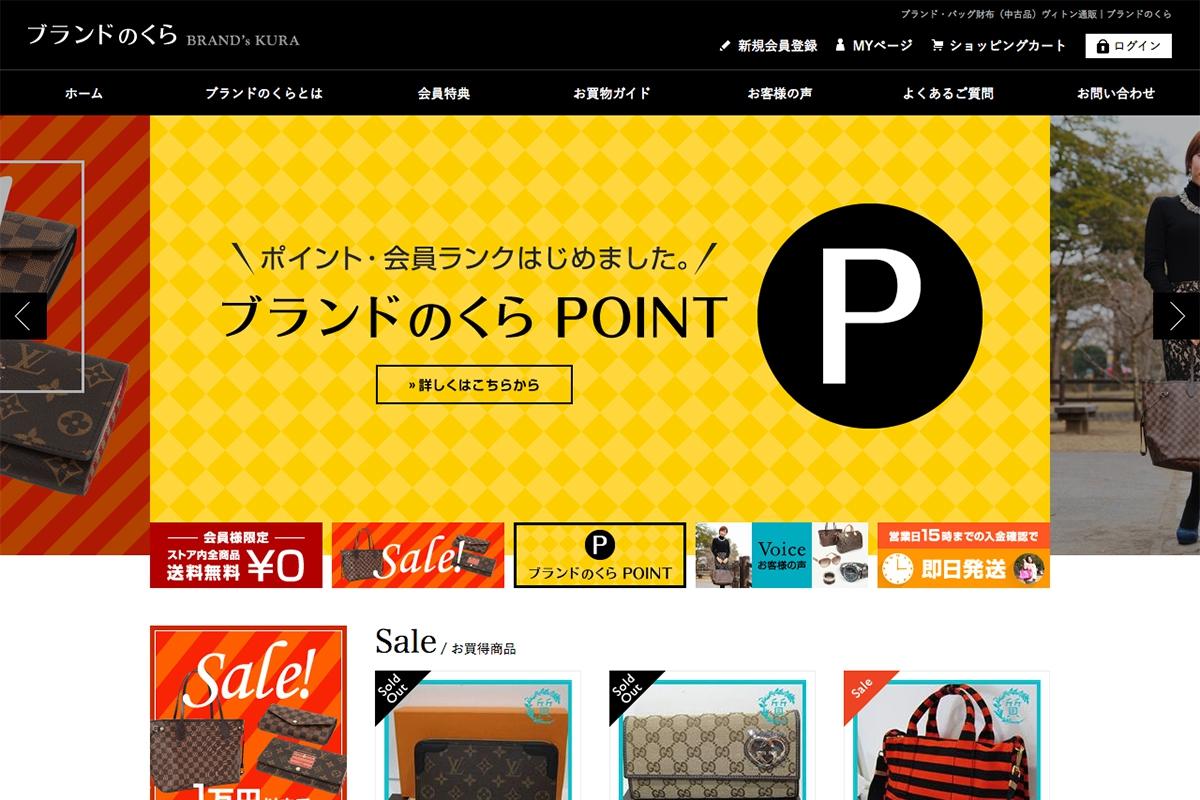 [写真]WEB ブランドのくら 通販サイト 1