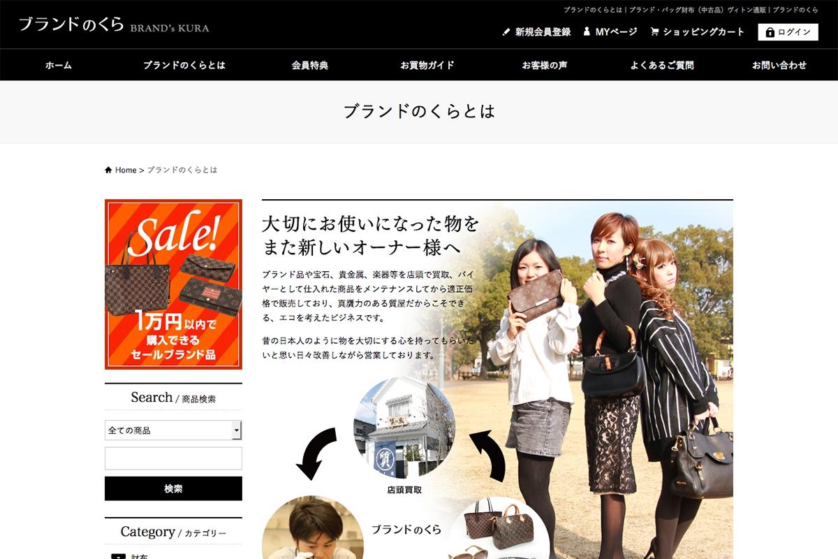 [写真]WEB ブランドのくら 通販サイト 2