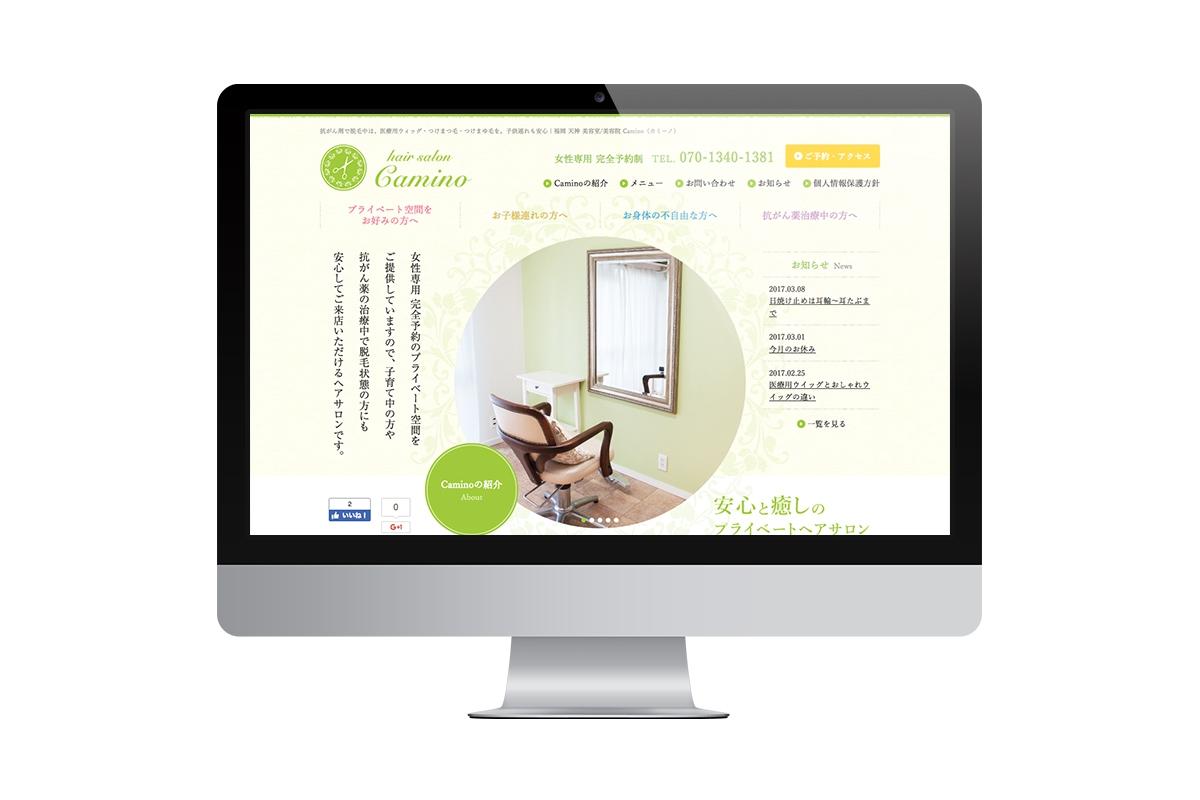 [撮影・制作実績]WEB Camino WEBサイト