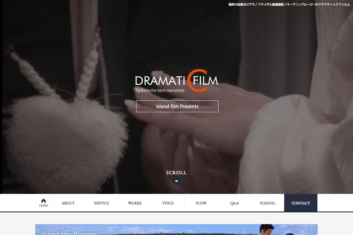 [写真]WEB Dramatic film WEBサイト 1