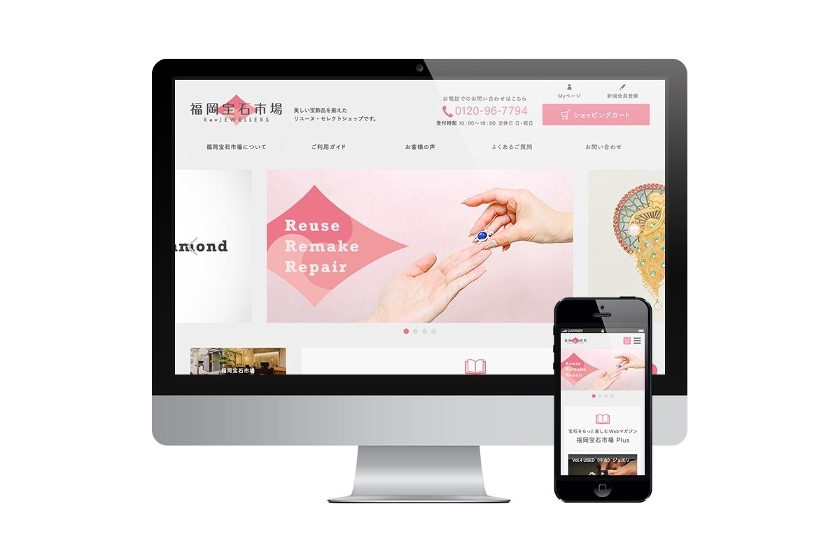 [撮影・制作実績]WEB 福岡宝石市場 販売サイト