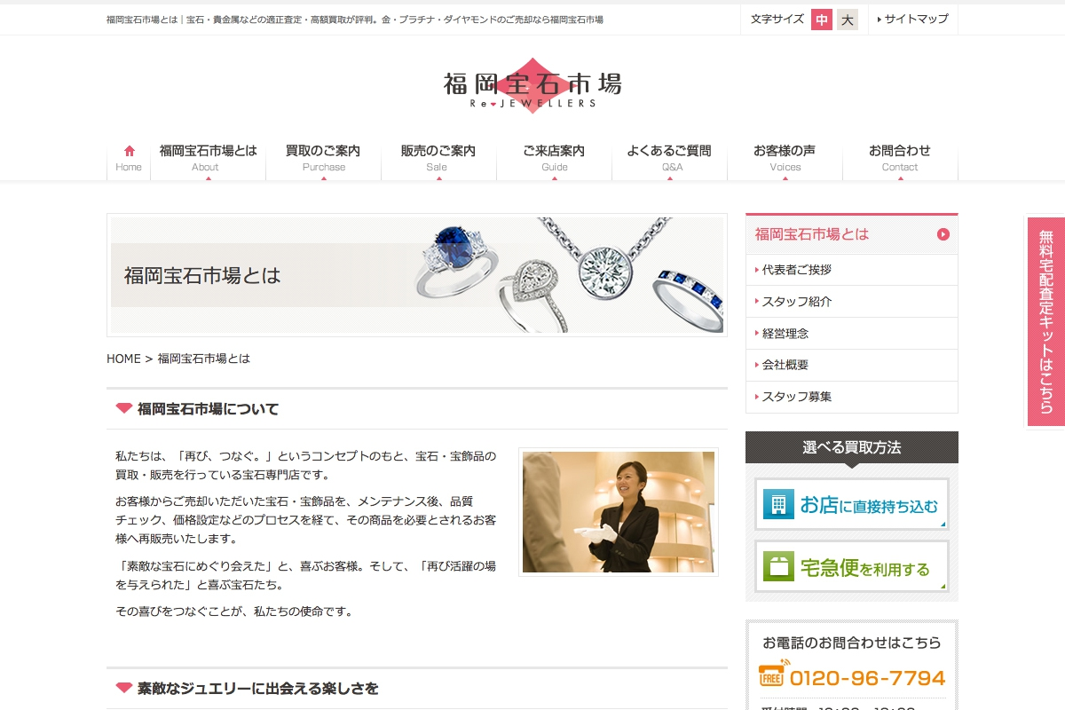 [写真]WEB 福岡宝石市場 買取サイト 2