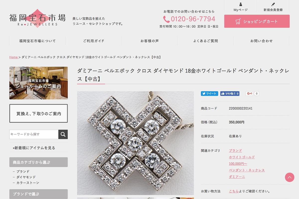 [写真]WEB 福岡宝石市場 販売サイト 2