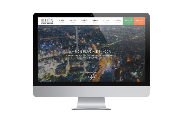 [撮影・制作実績]WEB 光都市開発 WEBサイト