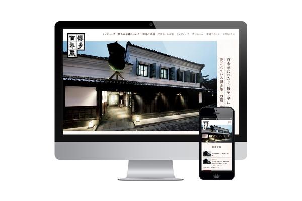 [撮影・制作実績]WEB 博多百年蔵 公式サイト