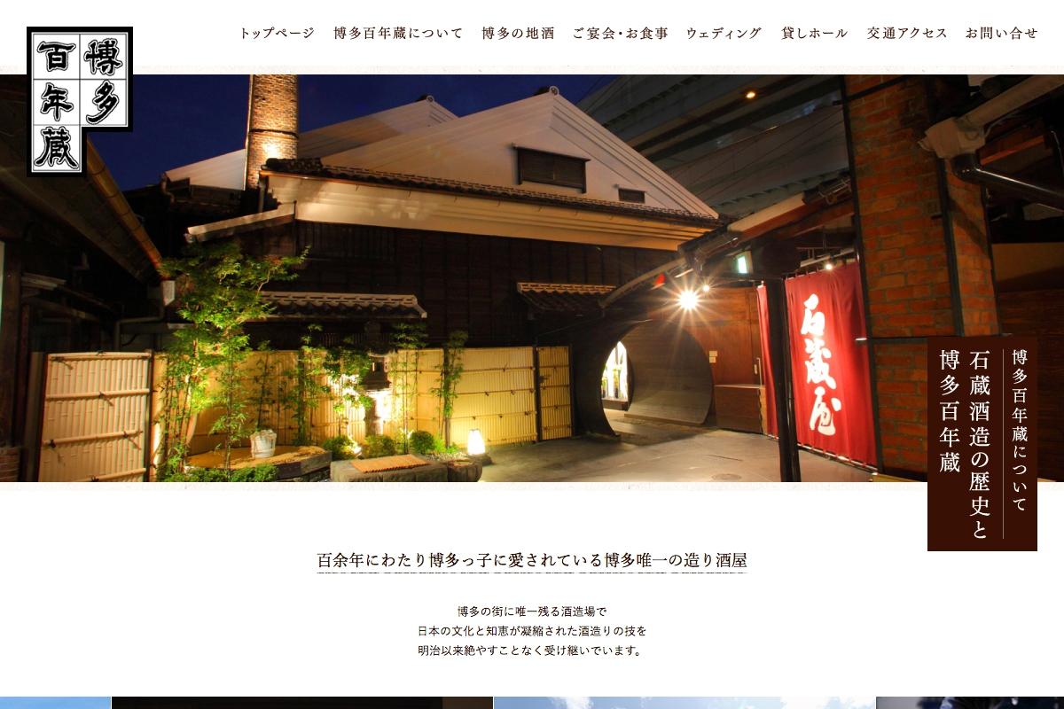 [写真]WEB 博多百年蔵 公式サイト 2