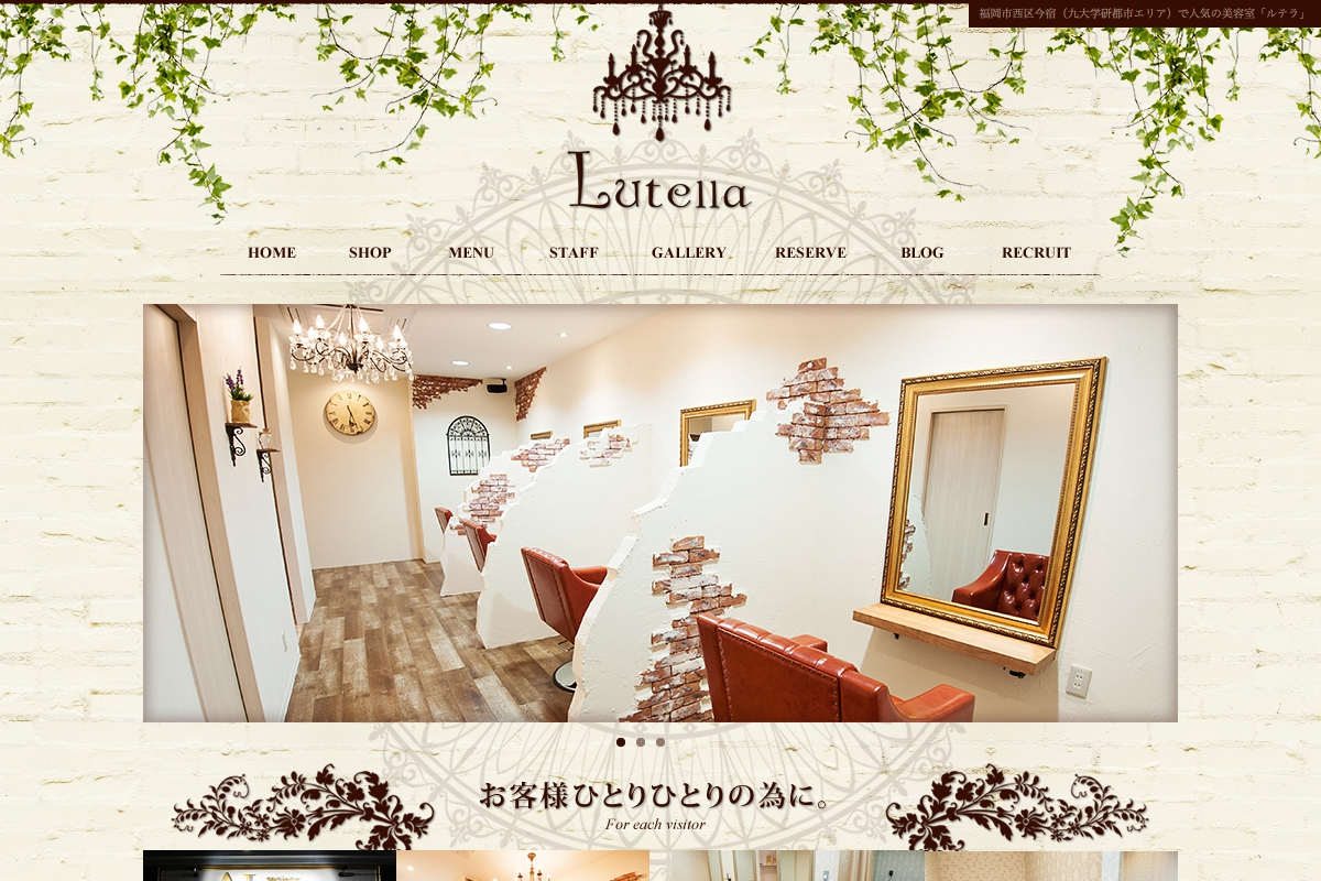 [写真]WEB Lutella 1