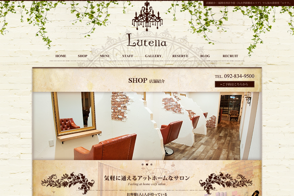 [写真]WEB Lutella 2