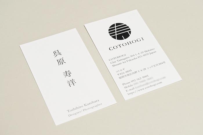COTOHOGIの名刺