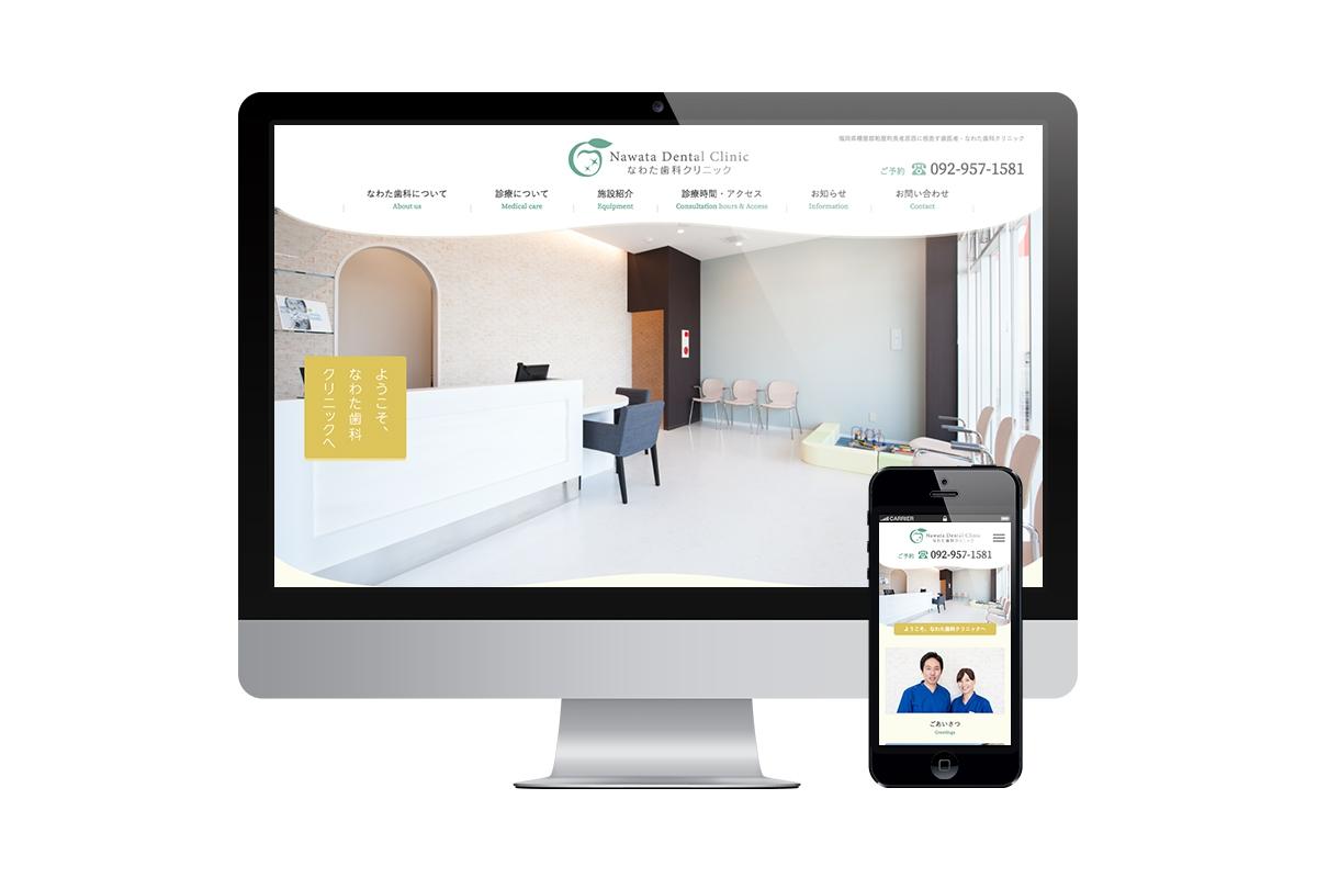 [撮影・制作実績]WEB なわた歯科クリニック WEBサイト