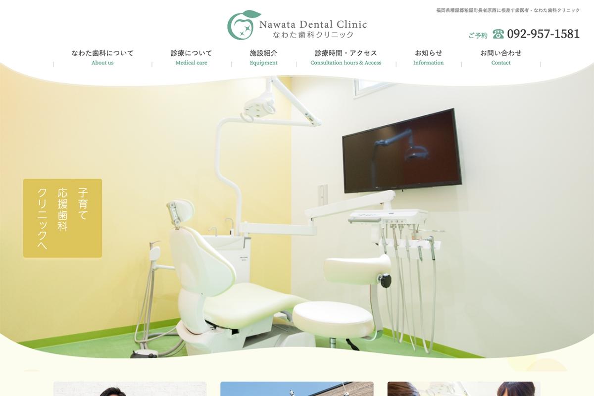 [写真]WEB なわた歯科クリニック 1