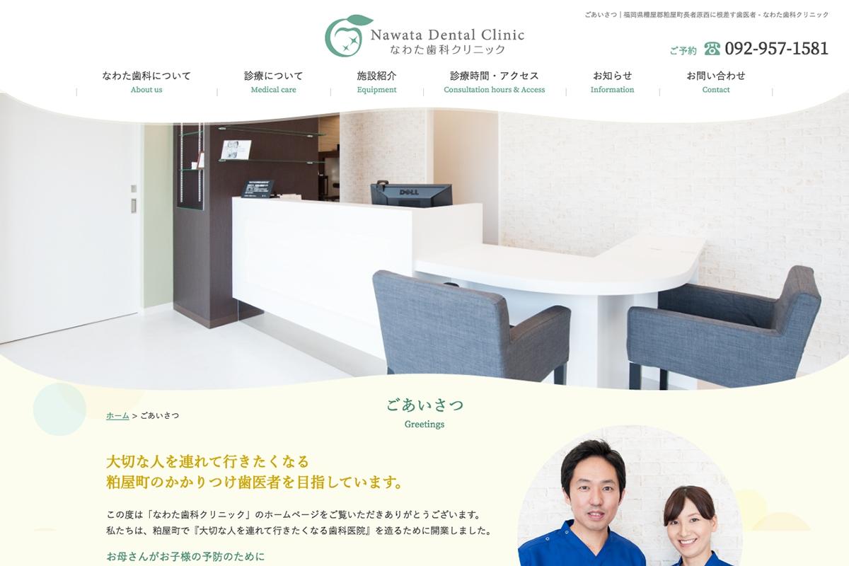 [写真]WEB なわた歯科クリニック WEBサイト 2