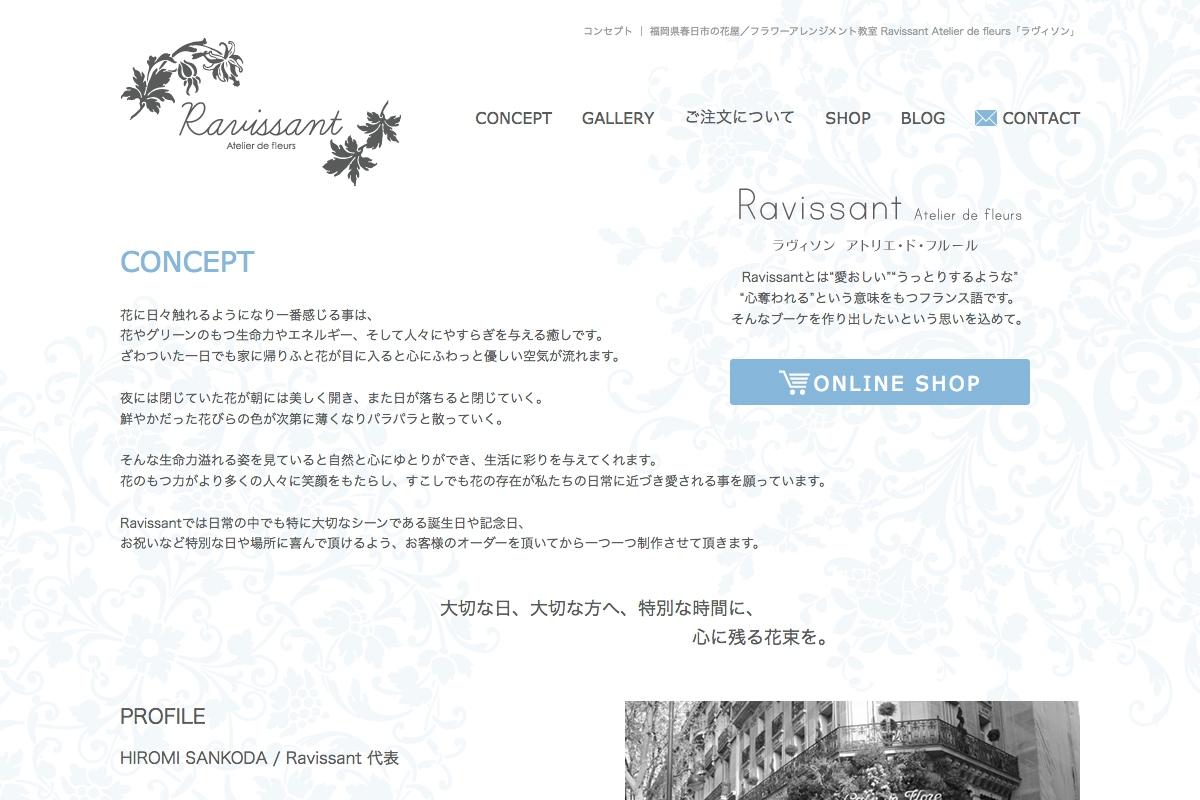 [写真]WEB Ravissant 2
