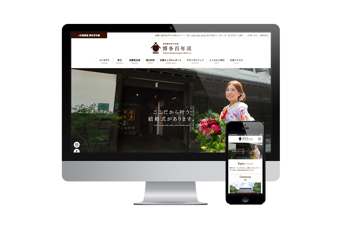 [撮影・制作実績]WEB 博多百年蔵 ウェディング