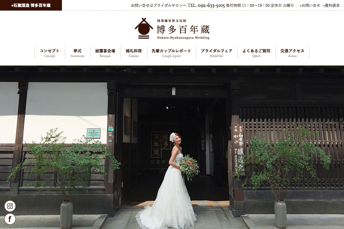 [写真]WEB 博多百年蔵 ウェディング 1