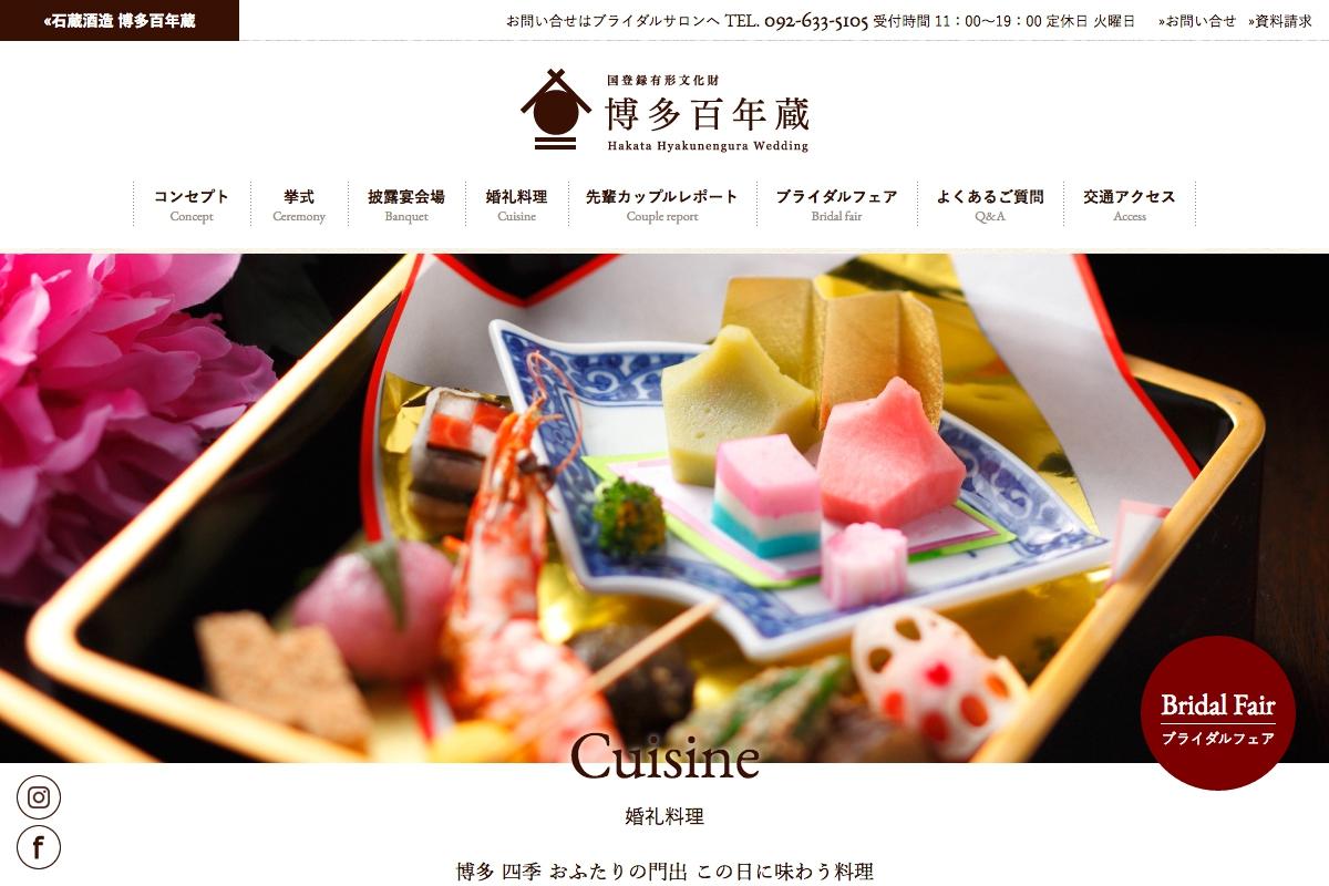 [写真]WEB 博多百年蔵 ウェディング WEBサイト 2