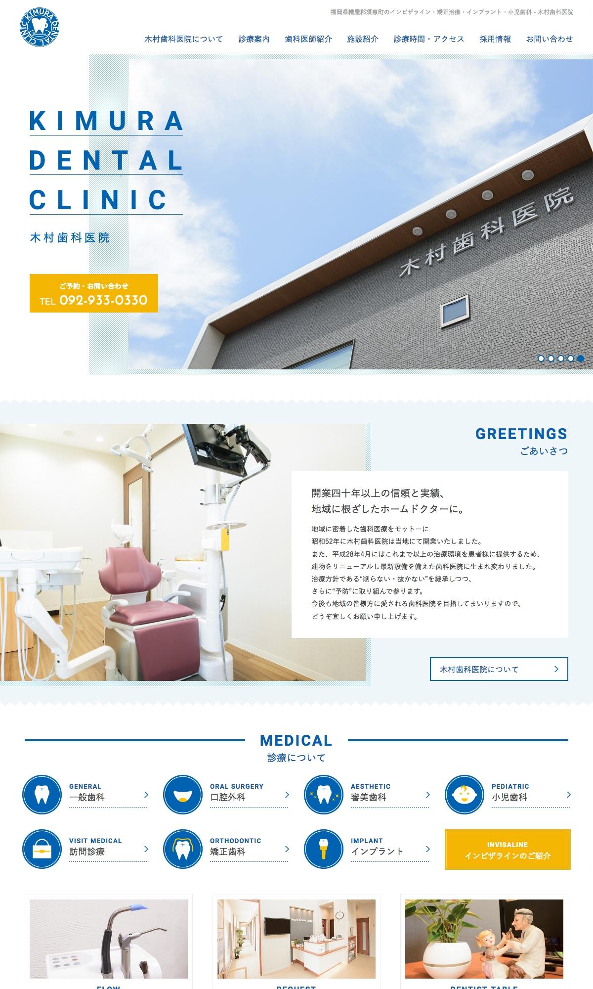 [写真]WEB 木村歯科医院 1