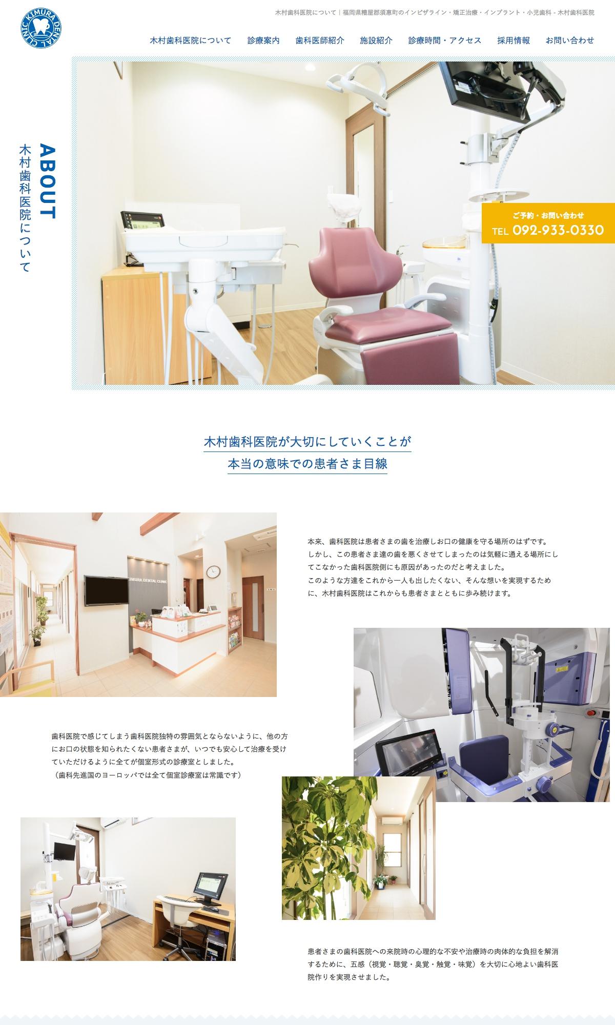 [写真]WEB 木村歯科医院 2