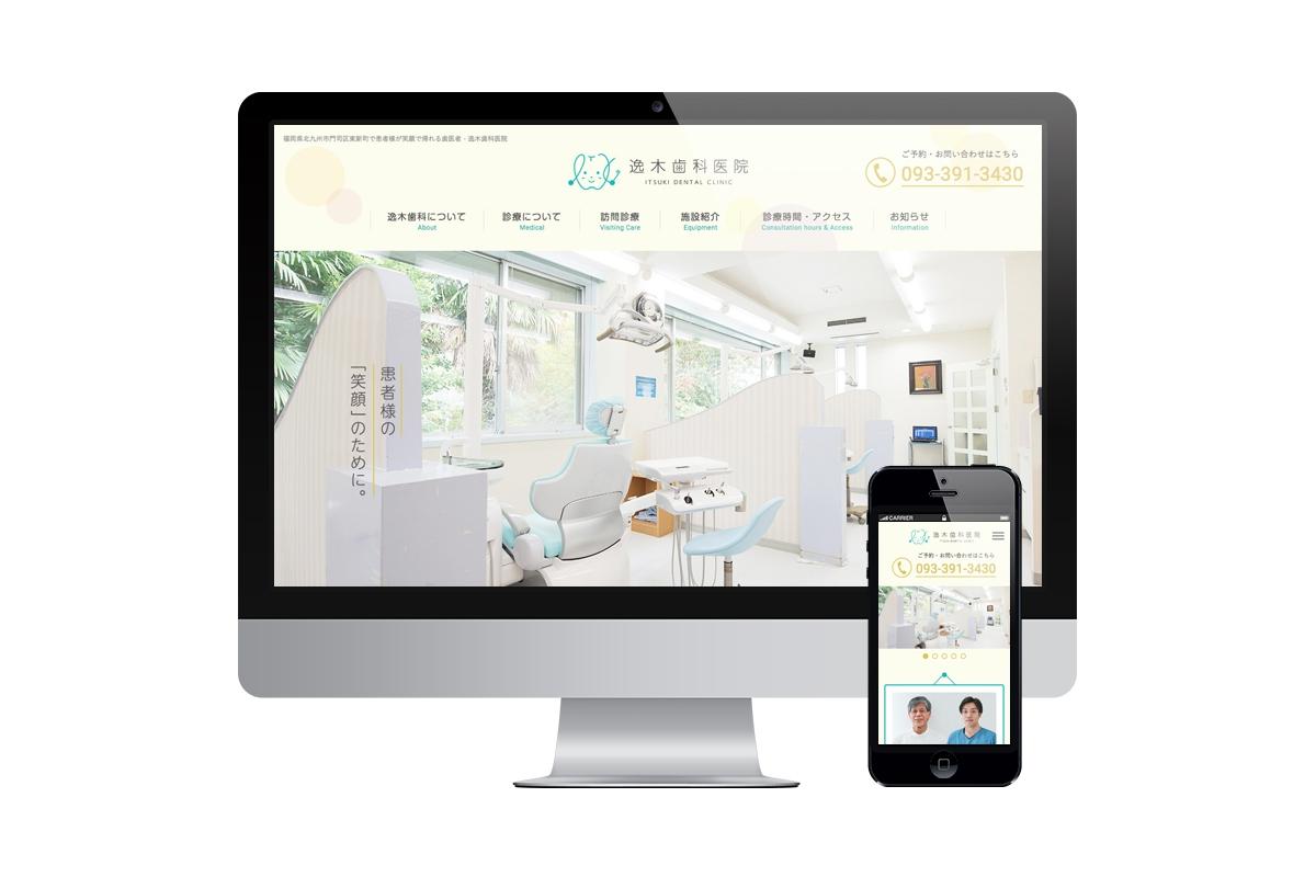 [撮影・制作実績]WEB 逸木歯科医院  WEBサイト