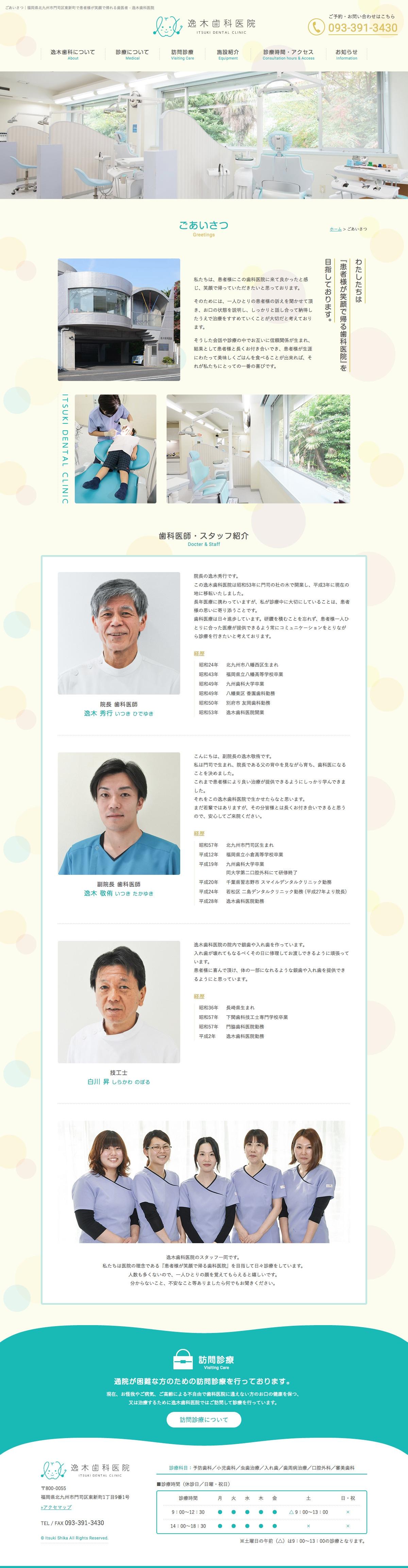[写真]WEB 逸木歯科医院  WEBサイト 2