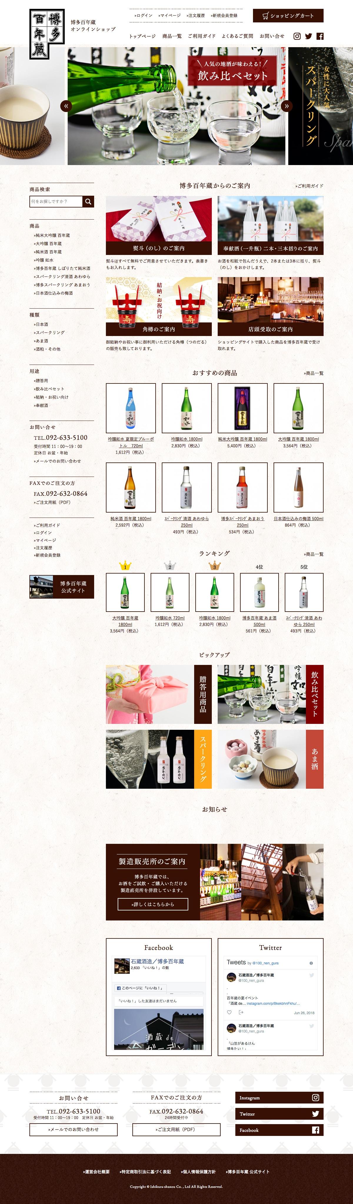 [写真]WEB 博多百年蔵 通販サイト 1