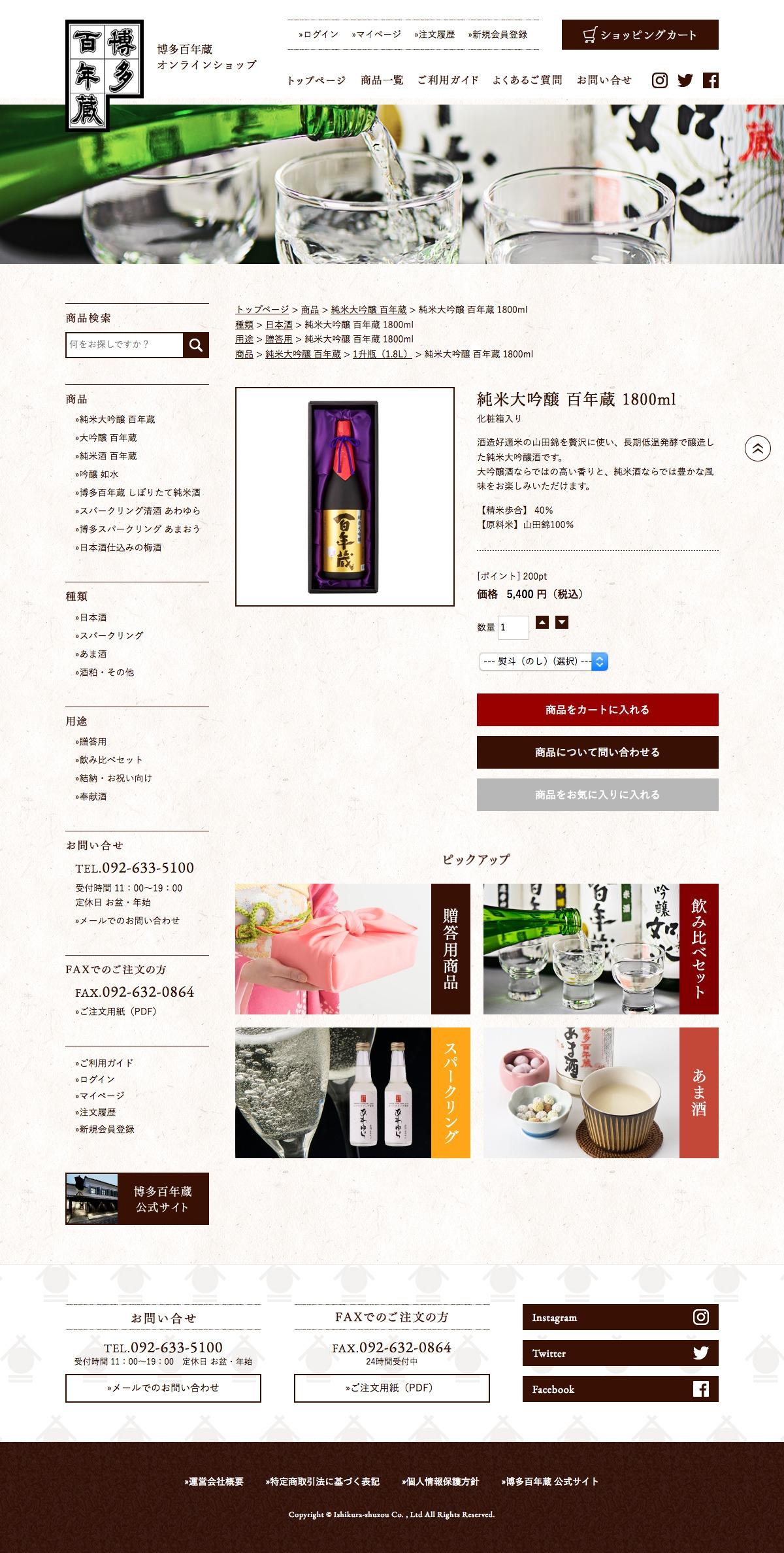 [写真]WEB 博多百年蔵 通販サイト 2