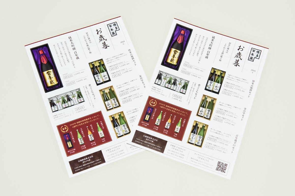 [撮影・制作実績]GRAPHIC 博多百年蔵 チラシデザイン