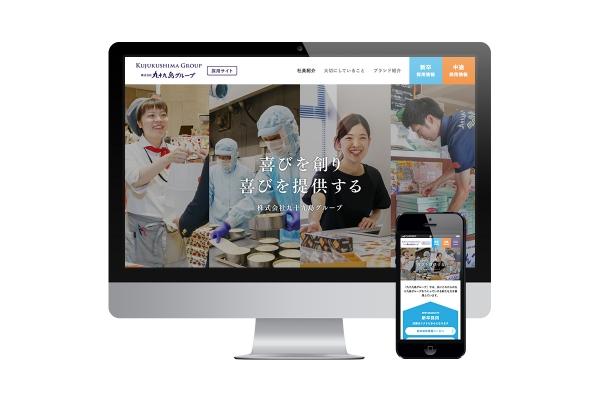 [撮影・制作実績]WEB 九十九島グループ 採用サイト