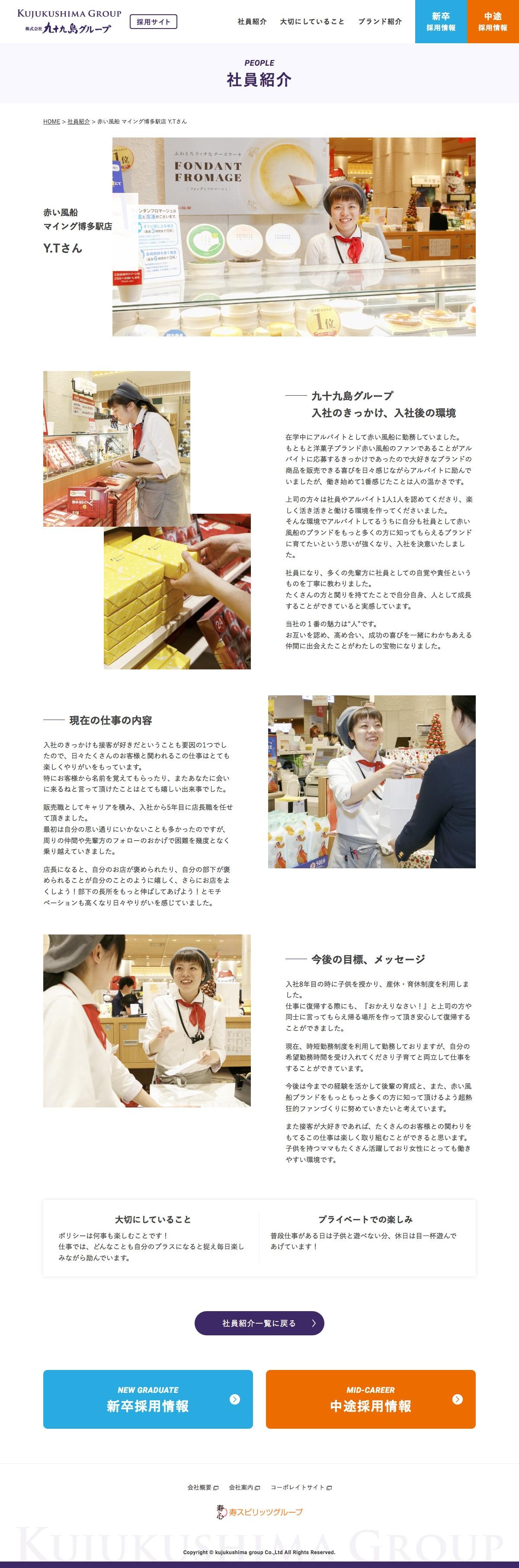 [写真]WEB 九十九島グループ 採用サイト 2