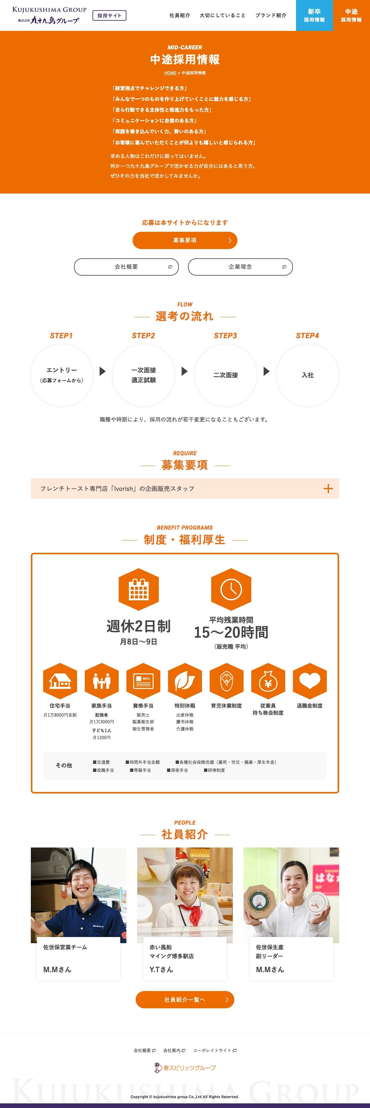 [写真]WEB 九十九島グループ 採用サイト 3