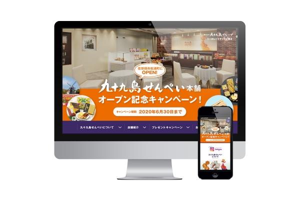 [撮影・制作実績]WEB 九十九島せんぺい本舗キャンペーンサイト