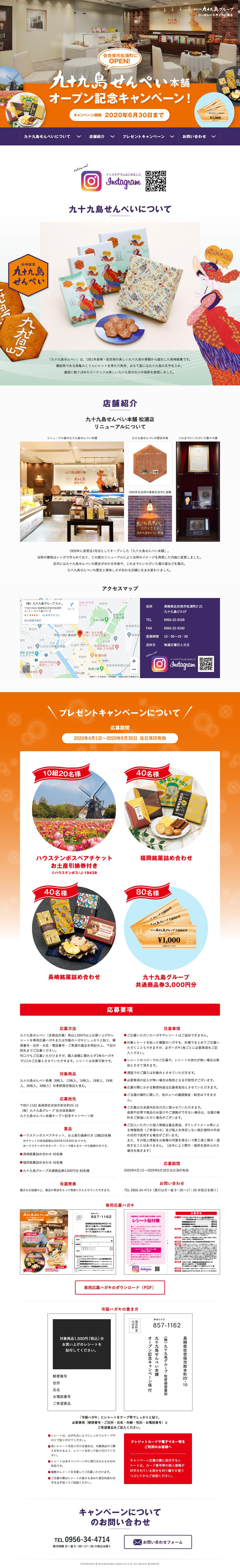 [写真]WEB 九十九島せんぺい本舗キャンペーンサイト 1