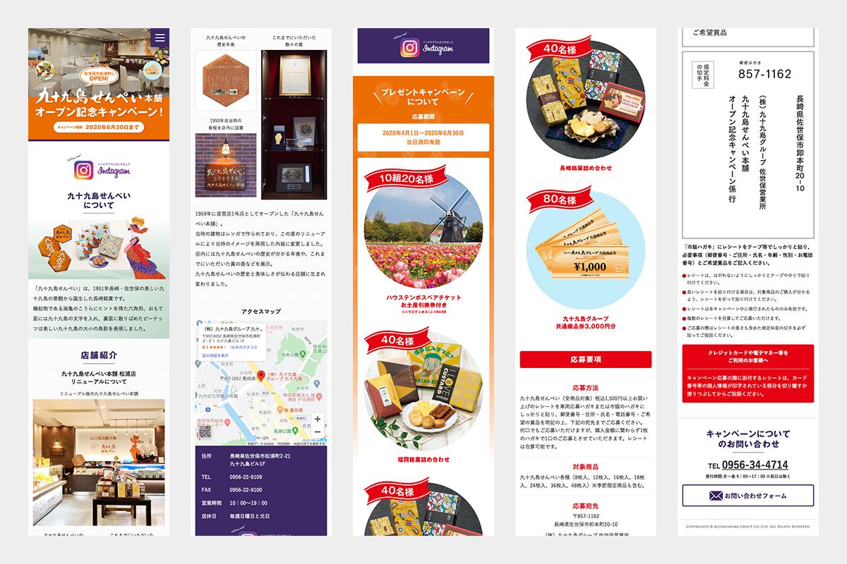 [写真]WEB 九十九島せんぺい本舗キャンペーンサイト 2