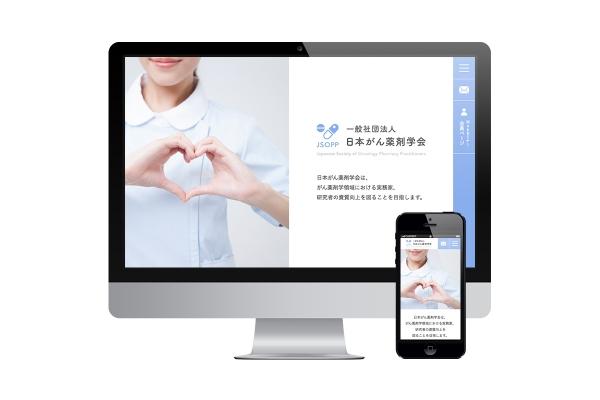 [撮影・制作実績]WEB 日本がん薬剤学会  WEBサイト