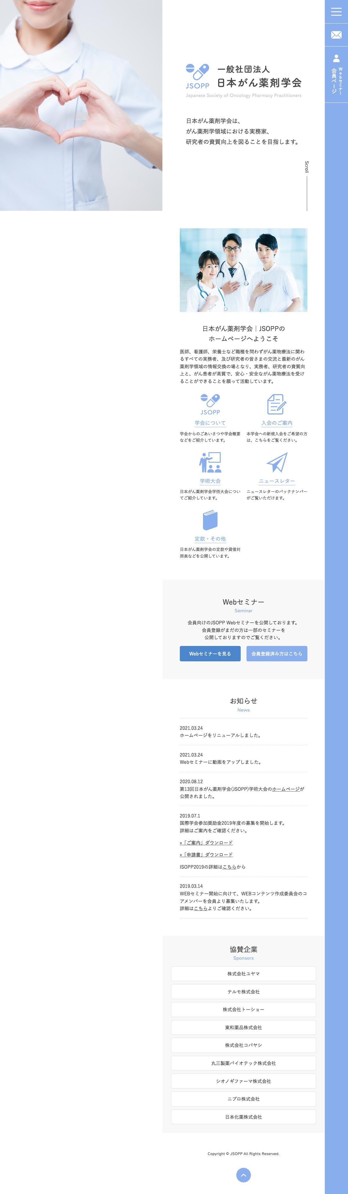 [写真]WEB 日本がん薬剤学会  WEBサイト 1