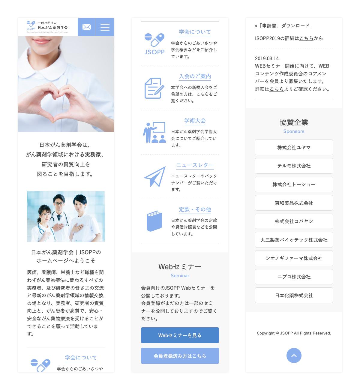 [写真]WEB 日本がん薬剤学会  WEBサイト 2
